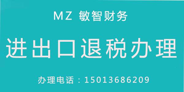 深圳报税公司教你怎么计算公司出口退税金额?