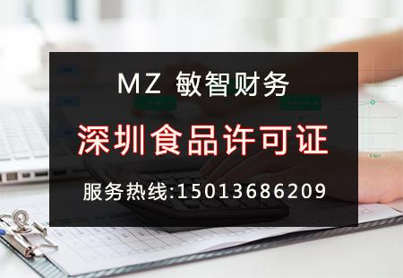 深圳办理食品经营许可证都需要什么资料?