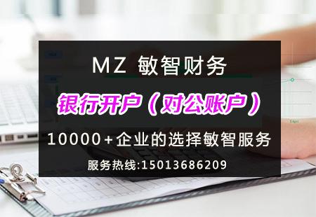 香港公司开户条件