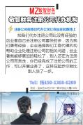 深圳公司注册材料
