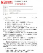 <b>深圳有限公司变更工商登记,要交哪些资料?</b>