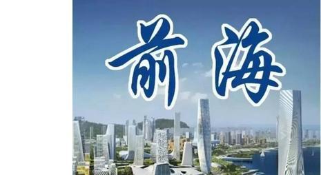<b>深圳注册前海公司流程</b>